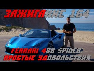 Ignition 164 - 2016 Ferrari 488 Spider The Simpe Pleasures [BMIRussian]
