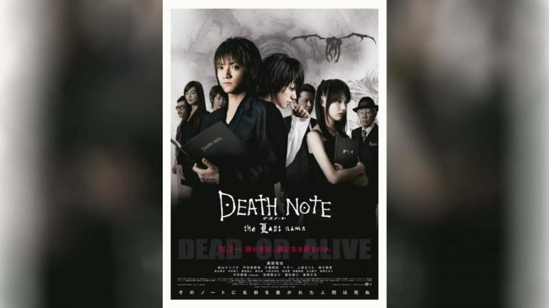 Тетрадь смерти (2015) |