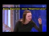Диана Шурыгина - Нецветные розы (клип плюс текст песни)