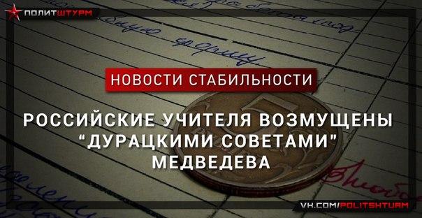 Российские учителя возмущены