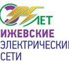 Izhevskie Elektricheskie-Seti