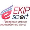Спортивная Экипировка