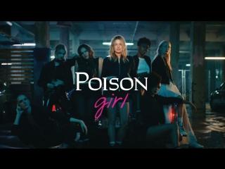 Премьера! Christian Dior - Poison Club (01.02.2017)