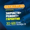 Detali77.ru | Запчасти на иномарки в Ижевске