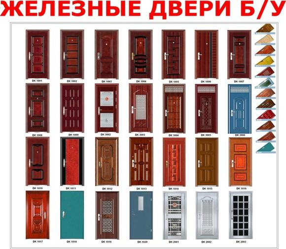 двери металлические выбрать