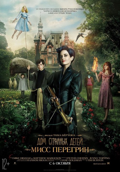 Дом странных детей Мисс Перегрин (2016) СКОРО