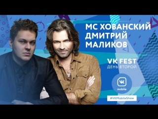 VK Fest: День Второй
