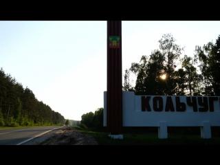 Кольчугино. Каменная табличка с названием города- Счастливого Пути