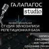 ГАЛАПАГОС studio (студия звукозаписи, репбаза)