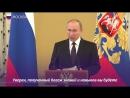 Путин поздравил выпускников военных учебных заведений в Кремле