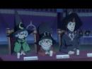 AniDub Академия ведьмочек / Little Witch Academia 13 из 25 Oriko, Nika Lenina, Jade, Trina_D, Cuba77
