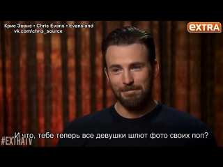 Интервью Криса для «Extra» [Rus Sub]
