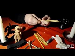 Как делать вольт(куклу вуду)