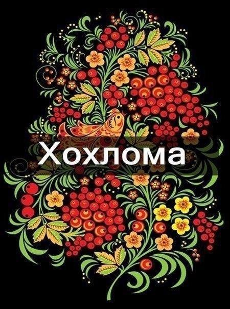 Учимся разбираться в видах русского народного художественного творчества