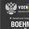 Военмаг РУ - армейский гипермаркет товаров ...