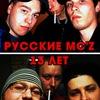 Русские MC'z