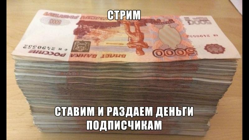 Зарабатываем деньги в конторе и раздаем подписчикам