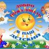 """Детский сад в Нахабино. Детсад """"ЗНАЙКА"""""""