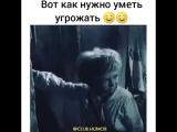 вот так нужно уметь угрожать)))