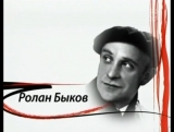 Как уходили кумиры - Ролан Быков