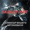 Центр автоухода SKOLOF.NET