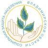 Департамент соцзащиты Владимирской области