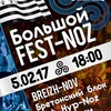 Большой Fest-Noz: бретонские танцы и не только!