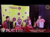 Народный ансамбль песни Калина в программе ГОСТИ Валерия Сёмина