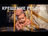 Фото и видео на крещение!
