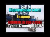 Керченский мост сегодня. Мост в Крым. Ноябрь. Остров Тузла. Керчь.Кран LIEBHERR LR 350 1 350т
