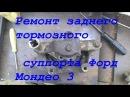 Ремонт заднего тормозного суппорта Форд Мондео 3