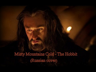 Misty Mountains Cold - The Hobbit (Khan Makhmyg and Sadira russian cover)