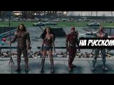 Трейлер фильма «Лига Справедливости» на русском [Рифмы и Панчи]