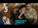 Собачья работа. Серия 5 2012 Криминал, детектив @ Русские сериалы