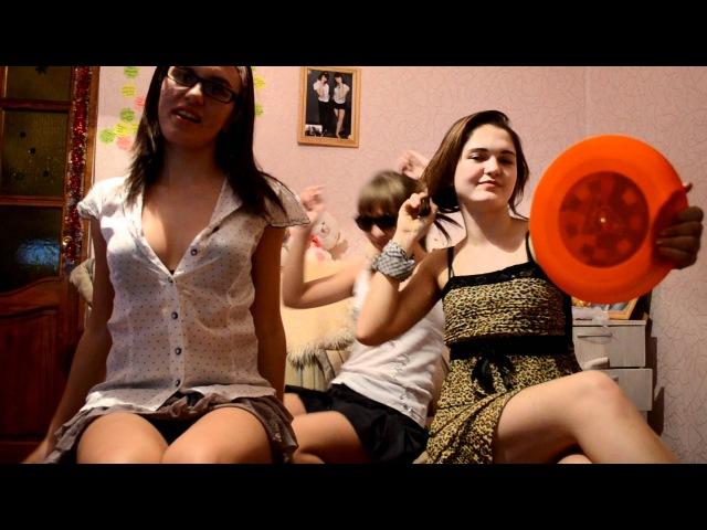 Мама Люба давай Домашняя пародия на песню и клип группы Серебро Serebro Хит Квартира Девушки Женщины Россия
