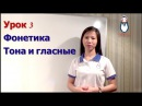 Việt Nga Урок 3 Фонетика Тона и гласные Вьетнамский Язык Плюс