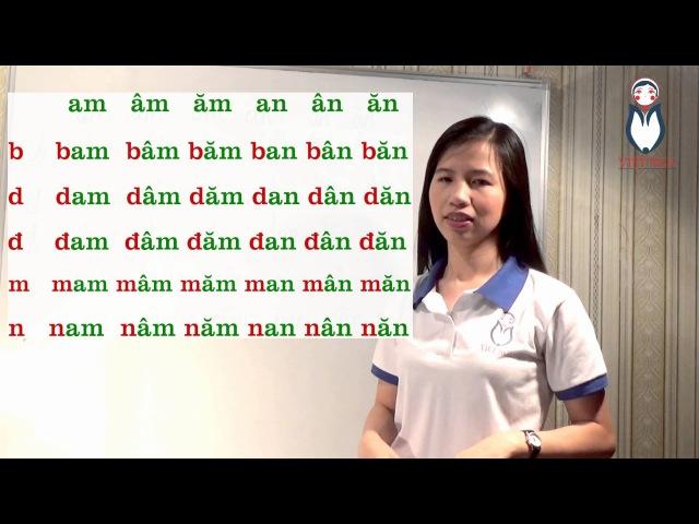 [Việt Nga] Урок 4 - Согласные и рифмы | Вьетнамский Язык Плюс
