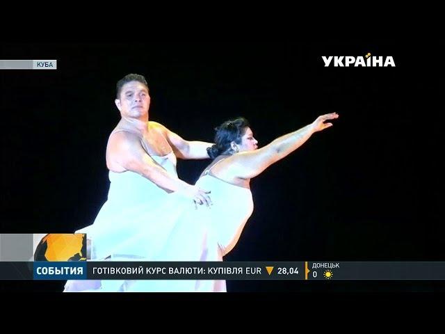 Повнотілі танцівниці запалюють на Кубі