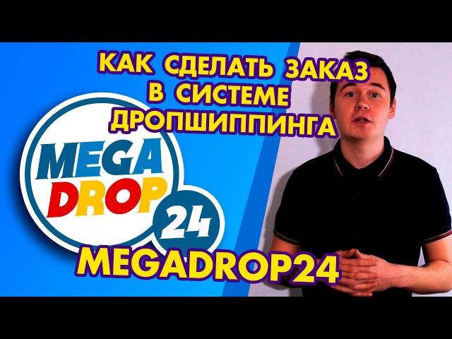 Как сделать заказ с системе дропшиппинга MegaDrop24.ru подробности