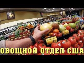 США Овощной Отдел Супермаркет Подробный Обзор (Go Organic)