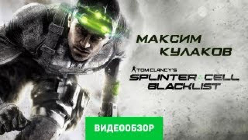 Обзор Tom Clancy's Splinter Cell: Blacklist [Review]