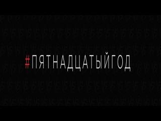 #ПЯТНАДЦАТЫЙГОД - АНАЛИТИКА VERSUS BPM: Ларин VS Джарахов