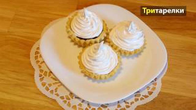 Пирожные корзиночки и лучшее песочное тесто рецепт смотреть онлайн без регистрации
