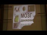 2016-10-15 Мозг и движение - Дубынин Вячеслав Альбертович
