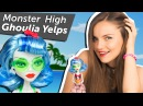 Ghoulia Yelps Skull Shores (Гулия Йелпс Побережье Черепа) Monster High Обзор \ Review W9181