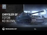 Chrysler GF: Готов ко всему [World of Tanks]