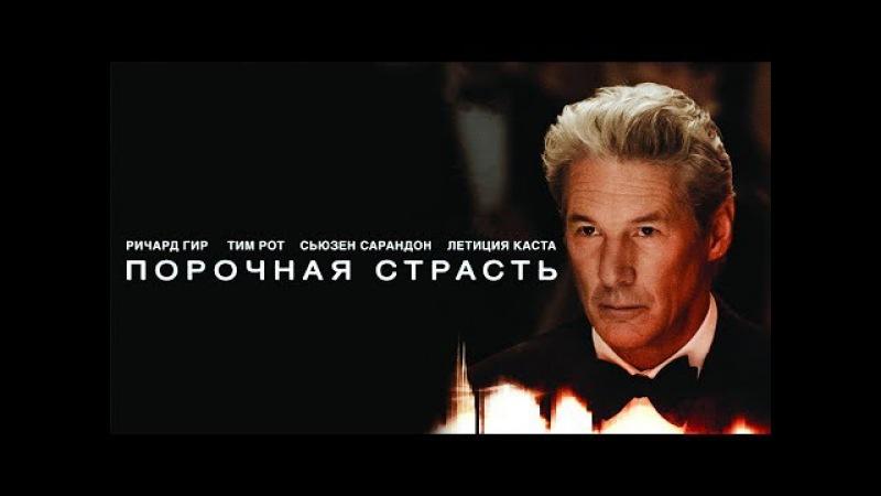 Порочная страсть / Arbitrage (2012) смотрите в HD