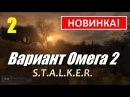 S.T.A.L.K.E.R. Вариант Омега 2 КРОХОБОР и товарищ ЛЕНИН