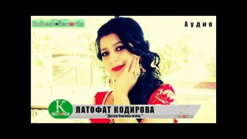 Latofat Kodirova - Digar bahona maju 2017