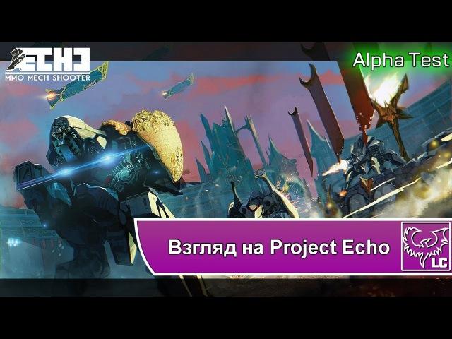 Project Echo: Взгляд на альфа-версию